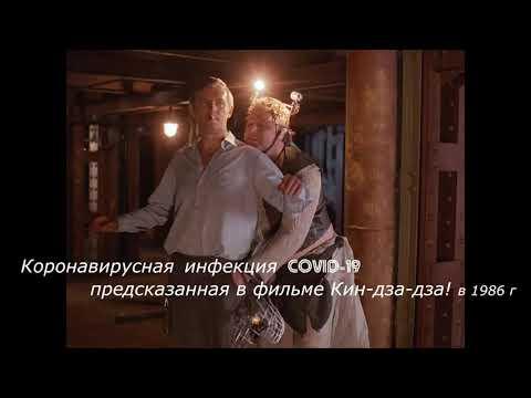 Коронавирусная инфекция COVID 19 предсказанная в фильме Кин дза дза! в 1986 году