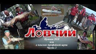 Рыбалка на Иртыше август 2018 (2 часть)