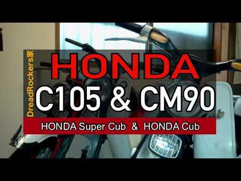 HONDA Super Cub C105 & CM90 レストア メンテナンス