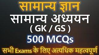 सामन्य ज्ञान सामान्य ज्ञान / सामान्य अध्ययन (GK / GS) टॉप 500 MCQs screenshot 4