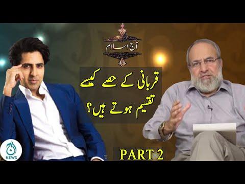 Aaj Islam   Qurbani Kay Hissay Kesay Taqseem Hotay Hain?  27th May 2021   Aaj News   Part 2