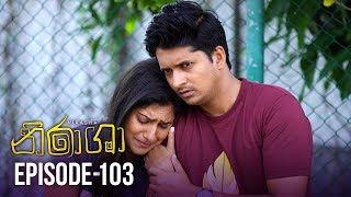 Nirasha | Episode 103 | සතියේ දිනවල රාත්රී 08.30 ට - (2019-04-26) | ITN Thumbnail