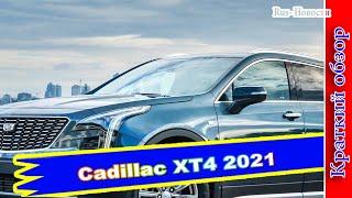 Авто обзор - Cadillac XT4 2021: американский кроссовер с премиальными характеристиками