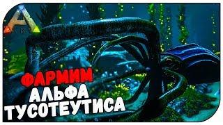 ARK Survival Evolved 😊 Ragnarok: Фармим Альфа Тусотеутиса