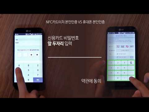 NFC카드본인인증 SMS문자인증 비교 / NFC vs. SMS in self-authentication