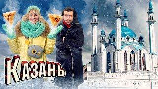 Казань | Tu days | Выходные за 5000 рублей