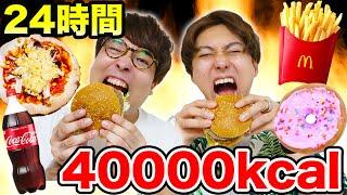 【大食い】24時間で40000kcal食べ切るチャレンジが過酷すぎた!!