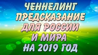 Ченнелинг: предсказание на 2019 год для России и Мира | Великий Квантовый Переход