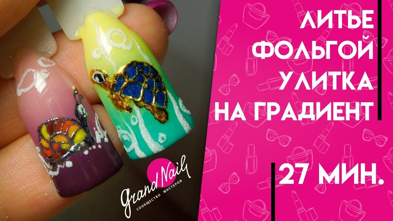 Дизайн ногтей омбре гель лаком видео