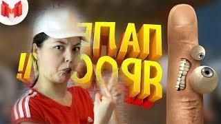 Палец ярости! (VR) | МАРМОК | РЕАКЦИЯ НАДЕЖДЫ на канал и на видео Mr. Marmok Мармока