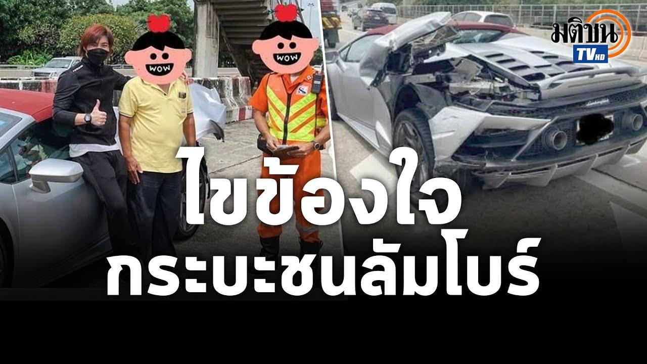 ไขข้อข้องใจ กระบะชนลัมโบร์ เจ้าของรถไม่ติดใจ สุดท้ายใครจ่ายค่าซ่อม : Matichon TV