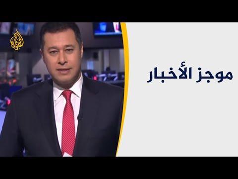 موجز الأخبار – العاشرة مساء 2018/12/10  - نشر قبل 8 ساعة