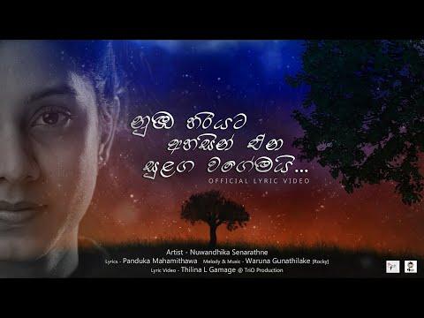 Kanda Ketiya | කන්ද කැටිය - Nuwandhika Senarathne - [Official Lyric Video]