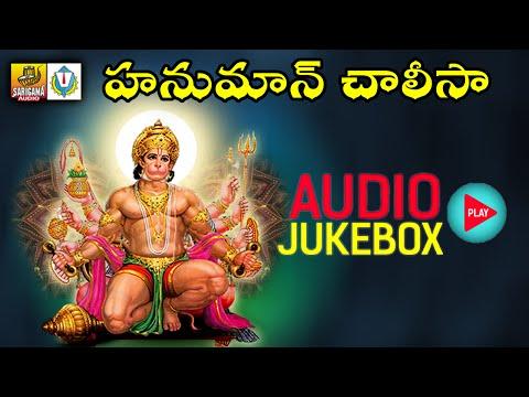 Hanuman Chalisa Full || Kondagattu Anjanna Songs Telugu || Anjaneya Dandakam Telugu