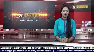 Punjabi news | 15 september 2017 | tv punjab