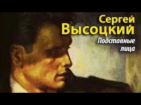 Сергей Высоцкий. Подставные лица 1