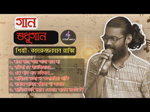 Download Gaan Shudhu Gaan    গান শুধু গান    Kamruzzaman Rabbi     কামরুজ্জামান রাব্বি    Stream Bangla