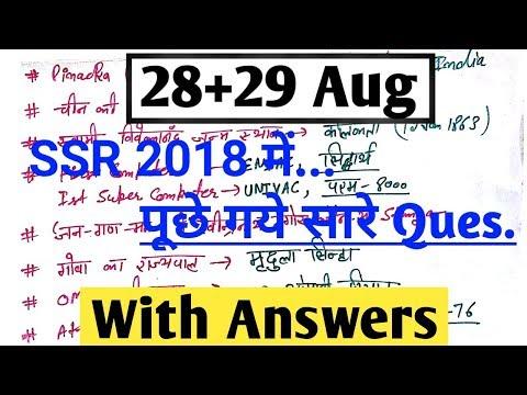 SSR Exam Review (28+29 Aug)2018 | SSR मे आये सारे Ques with Ans | Imp Ques for IAF & SSR Exams