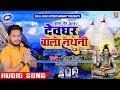 Golu Gold का पहला काँवर गीत 2019 - देवघर वाला नथुनी  - Bhojpuri New BolBam Song 2019