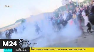 В США продолжаются протесты после гибели афроамериканца при задержании - Москва 24