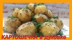 ВКУСНАЯ КАРТОШКА рецепт НА УЖИН и ПРАЗДНИК| Как Приготовить Картошку В ДУХОВКЕ |Baked Potato Recipe
