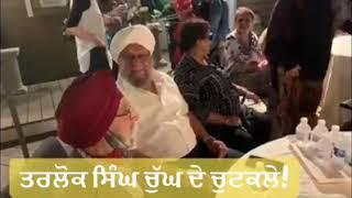 Tarlok Singh Chug funny jokes