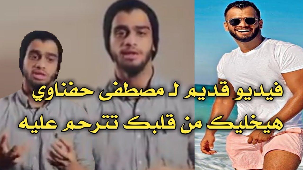 فيديو قديم لـ مصطفى حفناوى هيخيلك من قلبك تترحم عليه | وفاة مصطفي حفناوي
