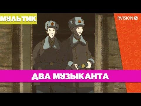 Два музыканта (2015) анимационный фильм