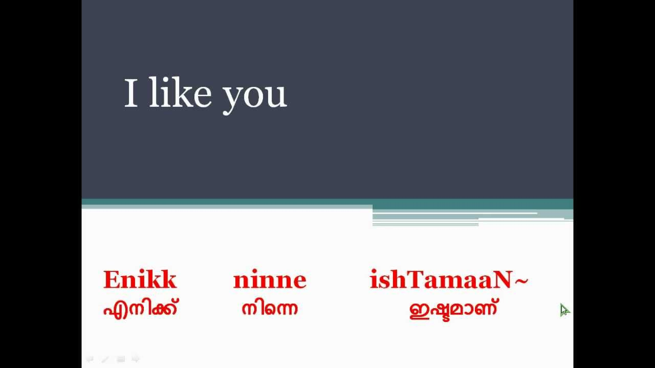 How To Say I Like You In Malayalam Youtube