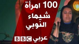 واحدة من المنشدات القلائل في مصر - 100 امرأة