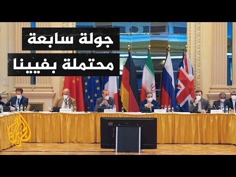 في جولة سابعة محتملة.. أطراف الاتفاق النووي سيعقدون اجتماعا في فيينا  - نشر قبل 4 ساعة