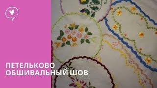 Вышивка салфетки + урок петельково-обшивальный шов 1 часть