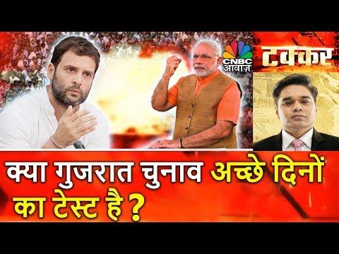 क्या गुजरात चुनाव अच्छे दिनों का टेस्ट है ? | Gujarat Polls 2017 | Takkar | CNBC Awaaz