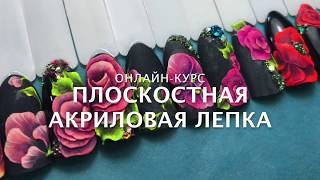 ОНЛАЙН КУРС ПЛОСКОСТНАЯ АКРИЛОВАЯ ЛЕПКА от Nfu.Oh School