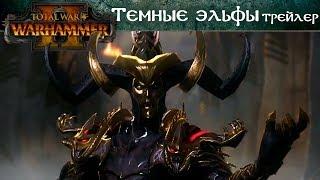 🔥 Total War: Warhammer 2 — трейлер Темные эльфы (на русском)