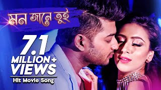 Mon Jane Tui মন জানে তুই  Bangla Movie Song  Dulabhai Jindabad  Bappy,  Mim,  Imran,  Kona
