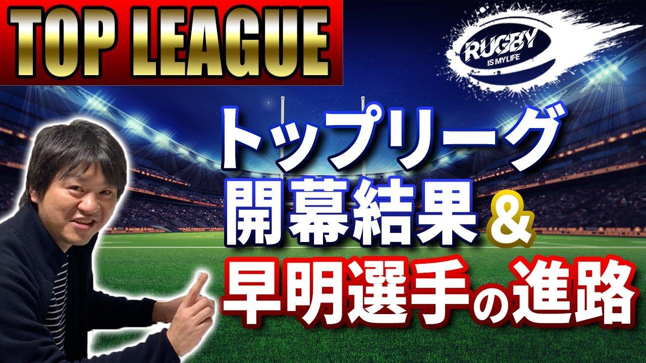 ラグビー 高校 日本 代表 進路 2020