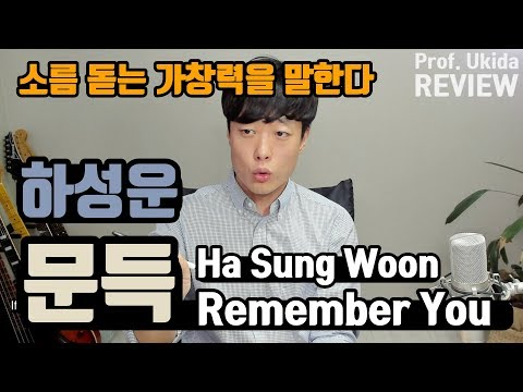 Free Download Ha Sung Woon 하성운 문득 Remember You 리뷰와 리액션 Review And Reaction Mp3 dan Mp4