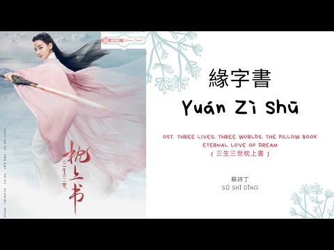 Yuan Zi Shu 緣字書 - 蘇詩丁 OST. Eternal Love Of Dream《三生三世枕上書》PINYIN LYRIC
