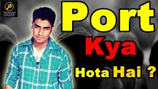 Port Kya Hota Hai ? | What is Port in Computer Networking | Explained