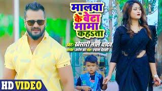 KHESARI LAL YADAV | Malwa Ke Beta Mama Kahata - मालवा के बेटा मामा कहता | Superhit Bhojpuri Song