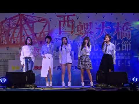 2017西螺大橋觀光文化節~Popu lady