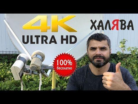 Ultra HD на халяву! Как смотреть 4K без подписки и абонентской платы. Два спутника на одну тарелку
