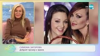 Симона Загорова: За респекта към по-възрастните- На кафе (26.11.2020)