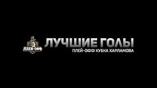 Лучшие голы плей-офф Кубка Харламова