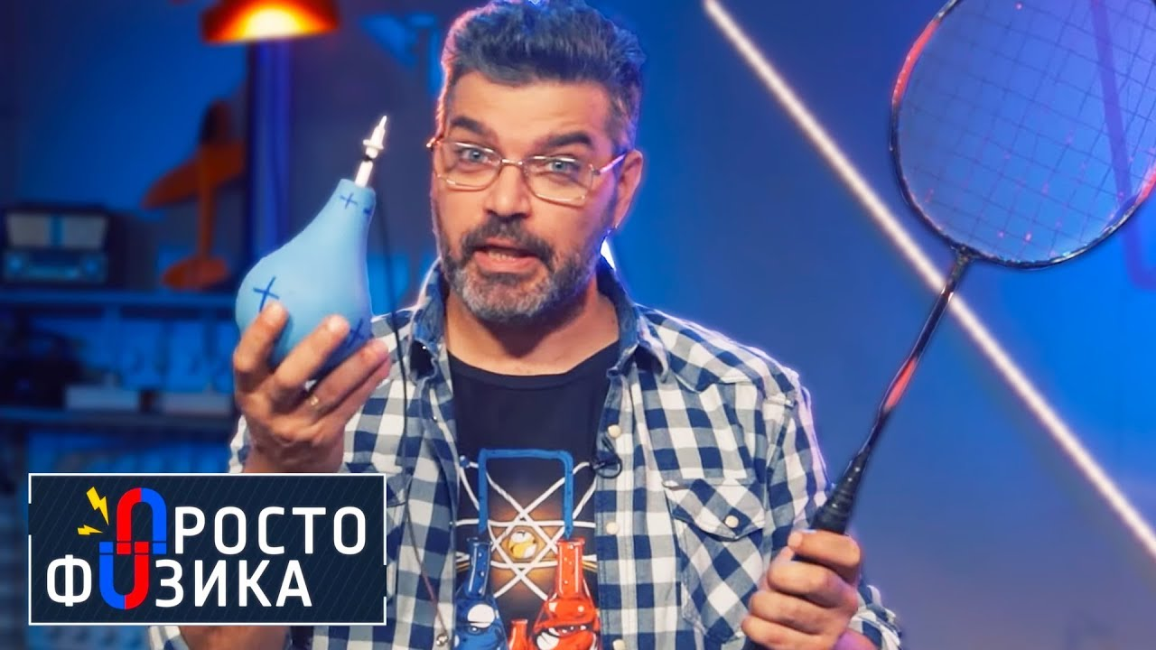 Как электричество течёт? | ПРОСТО ФИЗИКА с Алексеем Иванченко