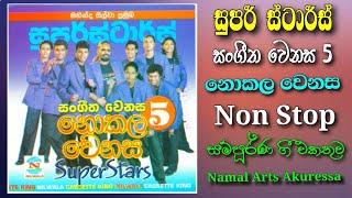 Super Stars | Sangeetha Wenasa 5 | Nokala Wenasa | Non Stop | Original CD | Full Album