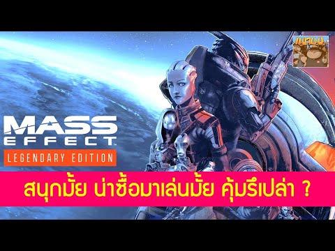 Mass Effect Legendary Edition PS5 สนุกมั้ย น่าซื้อมั้ย รีวิวสัมผัสแรก