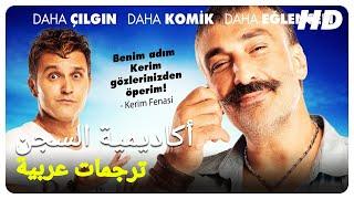 آه ما حدث لنا 2 و نصف | فيلم عائلي تركي الحلقة كاملة (مترجمة بالعربية)