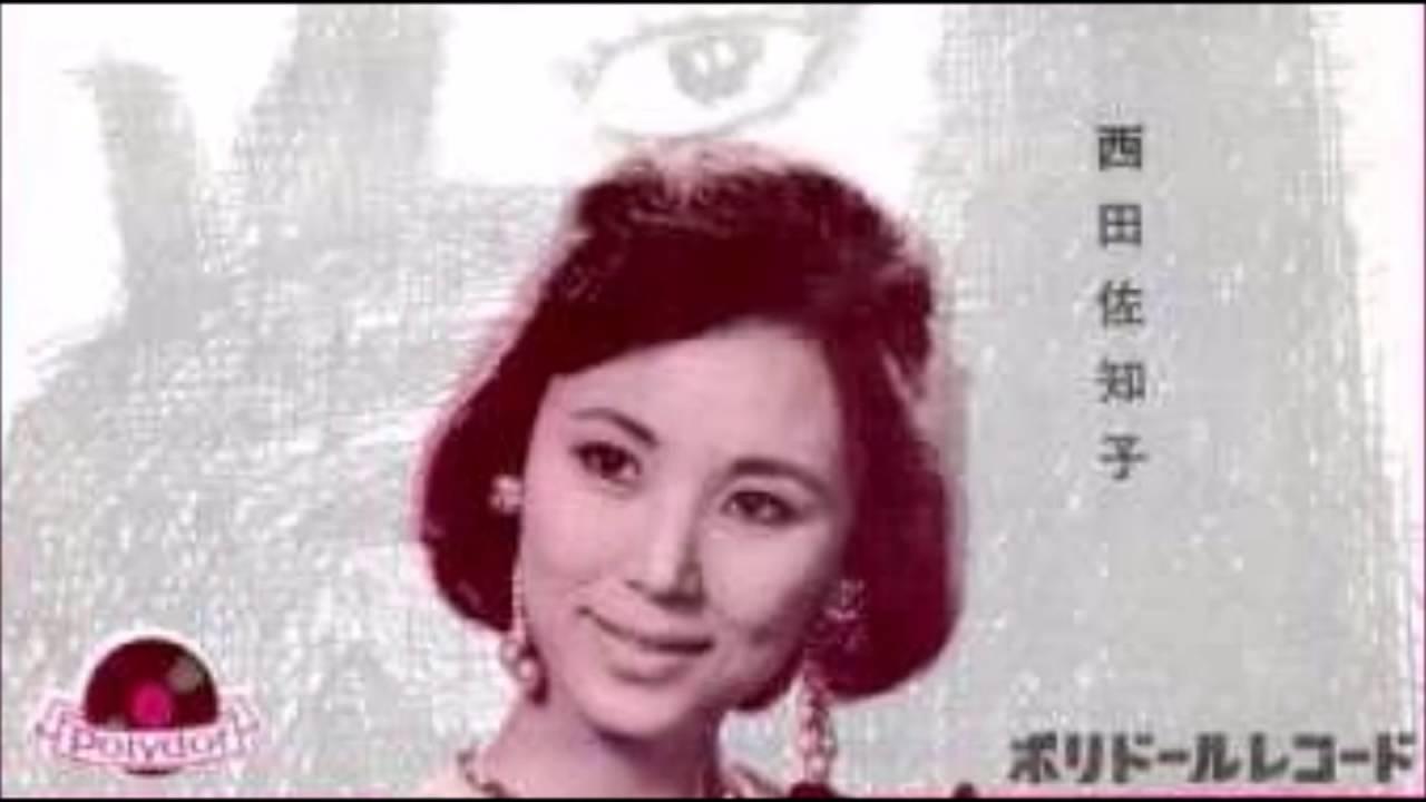 西田 佐知子